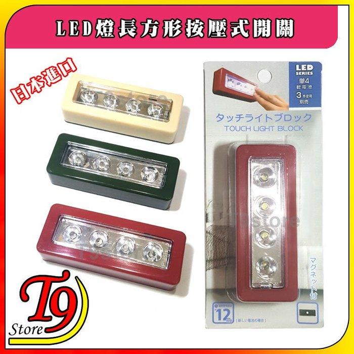 【T9store】日本進口 LED燈長方形按壓式開關 背面帶磁鐵