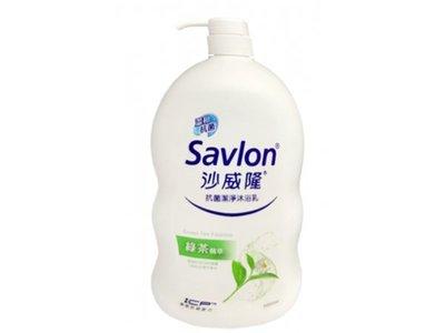 【B2百貨】 沙威隆抗菌潔淨沐浴乳-綠茶精萃(1000ml) 4718262010953 【藍鳥百貨有限公司】