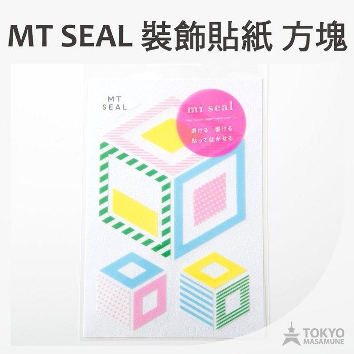 【東京正宗】日本 mt seal 系列 裝飾 貼紙 方塊 MTSEAL17