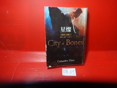 【愛悅二手書坊 08-29】星燦骸骨之城2       卡珊卓拉克蕾兒/著    春天出版
