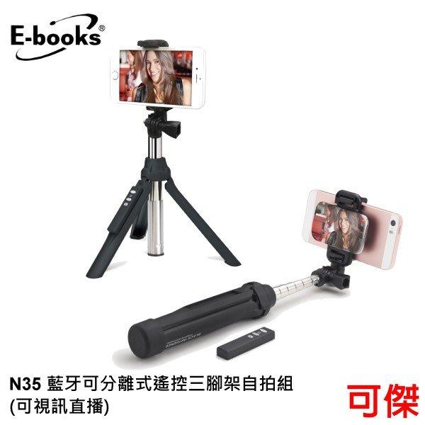 E-Books N35 藍牙可分離式遙控三腳架自拍組  自拍棒 可視訊直播 公司貨 可傑
