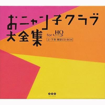 小貓俱樂部 ~ おニャン子クラブ --- おニャン子クラブ大全集: CD-BOX: HQCD ( 8CD )