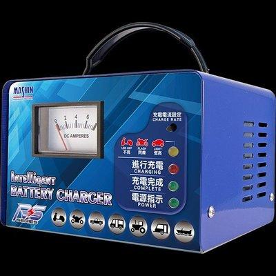 LDS&ODS 通用型 MASHIN 機車 汽車 電瓶充電器 電池充電器 台灣件