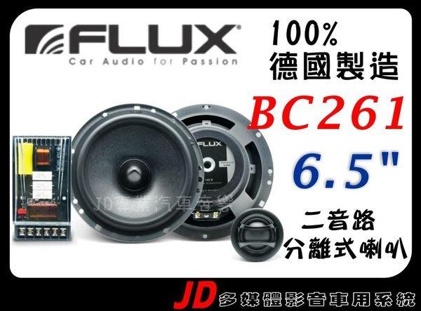 【JD 新北 桃園】德國 FLUX BC261 6.5吋分離式兩音路喇叭。100% 德國進口。佛倫詩~德國教父