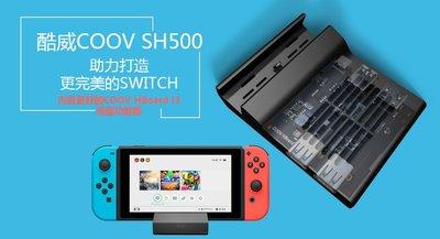 《蘆洲•翔天》Switch NS 迷你底座 酷威 COOV SH500