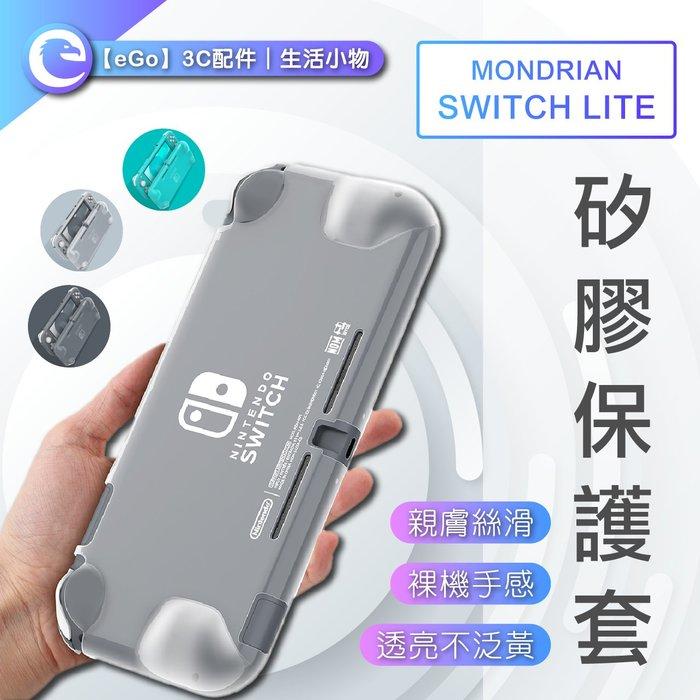 【台灣現貨】Switch Lite 保護套 軟殼 任天堂 主機套 全包超薄 矽膠套 防摔殼 保護殼