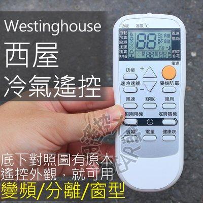 西屋冷氣遙控器 TE3 (全系列可用)
