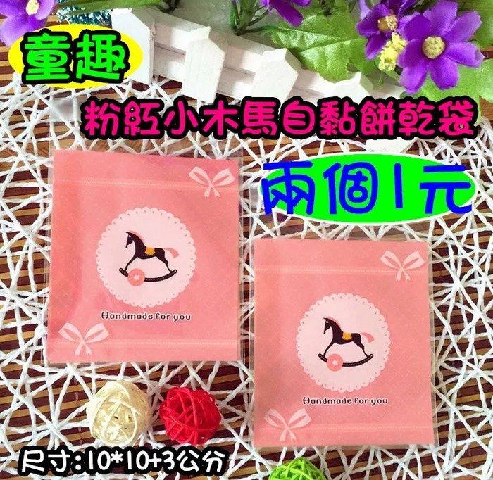 ✿買1送1✿童趣-粉紅小木馬自黏餅乾袋 婚禮小物 飾品 手工皂 包裝袋 禮物袋 糖果袋 DIY 【朵希幸福烘焙】