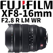 【新鎂】 FUJI 平輸 XF 8-16mm F2.8 R LM WR 廣角 變焦鏡頭