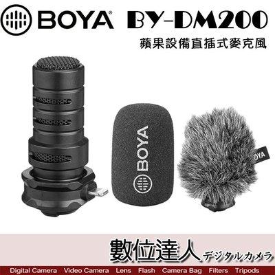 【數位達人】BOYA BY-DM200 蘋果 直插式 麥克風 / 立體聲 電容式 IPHONE IOS IPAD 專用