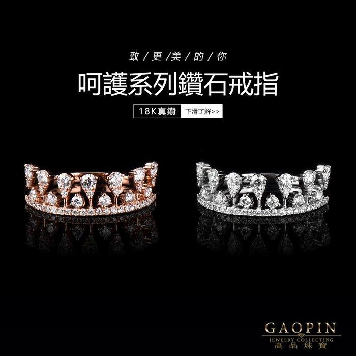 【高品珠寶】18K金 呵護系列鑽石戒指流行款式結婚蜜月情人求婚禮物 #SV103627