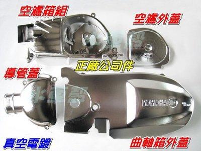 水車殼 車種 山葉 RS100 正廠件 真空電鍍 曲軸箱外蓋(傳動外蓋)+導管蓋+空濾箱組+空濾蓋=4項1組$2000元