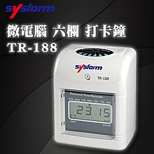 【Sysform 西德風】TR-188 微電腦 六欄 打卡鐘/考勤機/打卡機/卡片