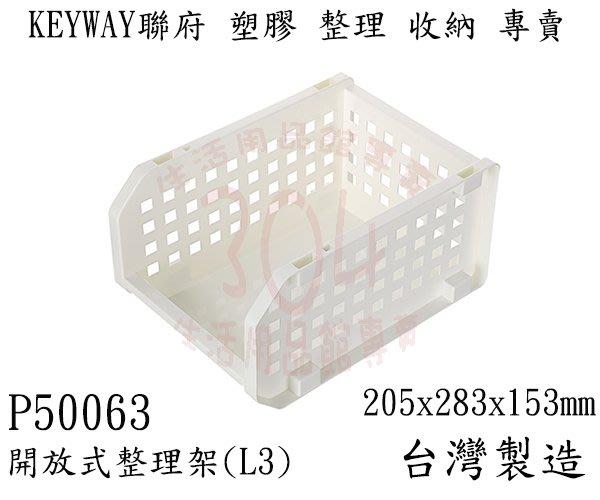 【304】(滿額享免運/不含偏遠地區&山區) P5-0063 開放式整理架(L3) 玩具箱 收納籃 收納箱