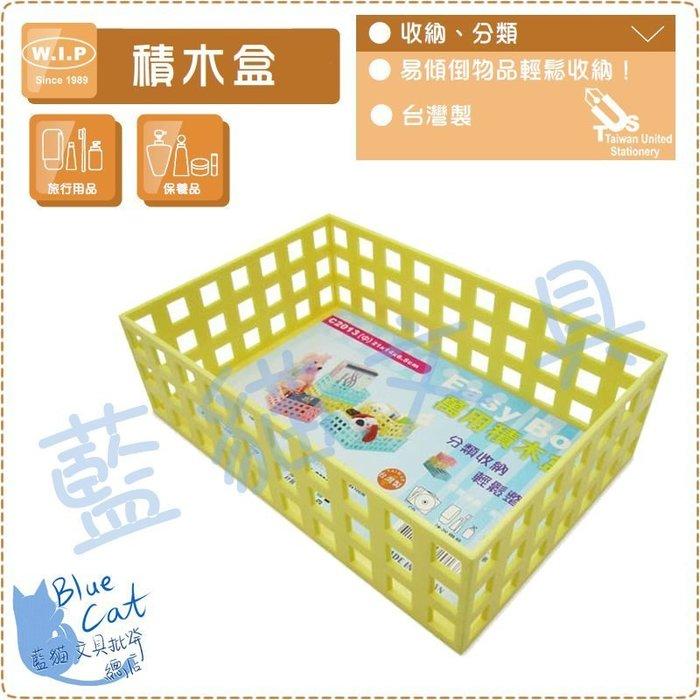 【可超商取貨】整理盒/收納盒/置物籃【BC02056】C2013 萬用積木盒(中)/個【W.I.P】【藍貓】
