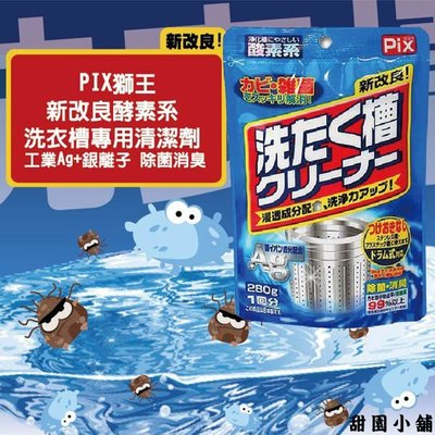 日本 PIX 獅王 新改良 酵素系 洗衣槽專用清潔劑 另有洗衣膠球 嬰幼兒用無添加洗衣精 甜園小舖 台中市