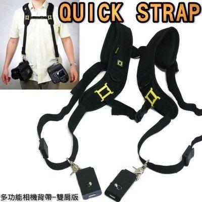 #鈺珩#QUICK STRAP【DOUBLE 雙肩版】多功能背帶-BlackRapid Rapid R-Strap