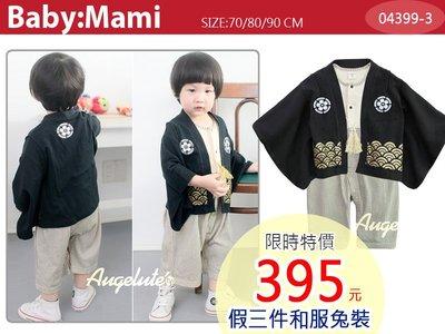 貝比幸福小舖  【04399-3】超帥氣~! 假三件純綿/日式老闆型和服外套+日式連身衣