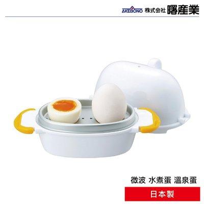 日本 AKEBONO 曙產業 微波 水煮蛋 溫泉蛋 RE-277 日本製 現貨