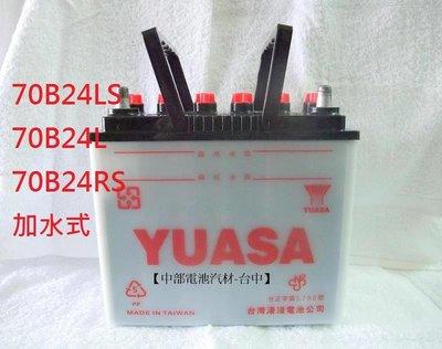 【中部電池-台中】汽車電瓶湯淺YUASA 70B24L 70B24LS  70B24RS 加水式 適用55B24L(S)