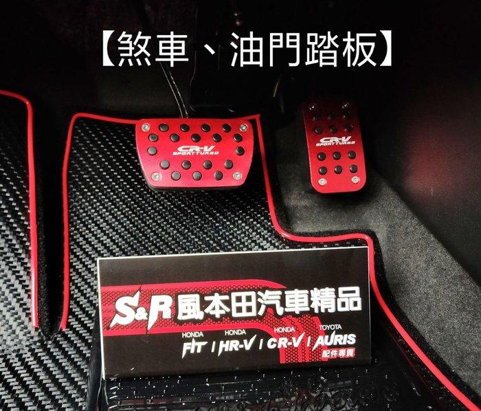 HONDA CR-V5 專用 煞車 油門踏板 踏板