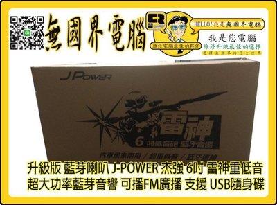 @淡水無國界@ 6吋 杰強 雷神 J-POWER 低音砲 藍牙 音響 隧道型喇叭 車用 家用 USB 隧道型音箱
