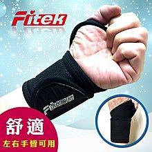 【Fitek 健身網】☆Neoprene 舉重護腕一個、運動護腕帶、彈性護手腕、纏繞式護腕、運動護具