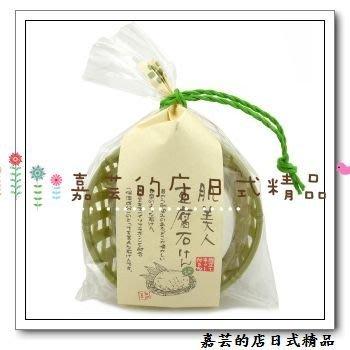 嘉芸的店 日本製 豆腐石檢 日本肌美人豆腐洗面皂(130g)附籃子喔 可超取 可刷卡