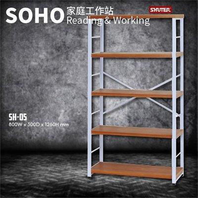 《居家收納》SH-05  樹德SOHO書架 / 收納車/ 文件櫃/ 櫃子/文件車