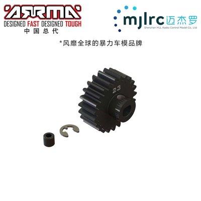 ARRMA原廠配件ARA310970齒輪23T Mod1 Safe-D5 Pinion Gear