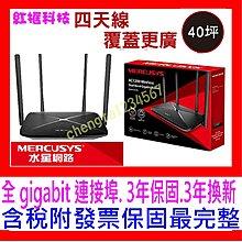 【全新公司貨_開發票】Mercusys 水星網路 AC12G AC1200 wifi分享路由器Gigabit雙頻無線網路