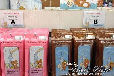 Ariel's Wish-東京晴空塔天空樹限定-懶懶熊造型隨身收納鐵盒糖果罐-兩款空盒各一在台