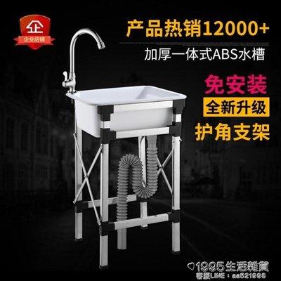 水槽 陽台室外臨時廚房水池 水槽 簡易 單槽 洗手盆 塑料洗菜盆 單盆 創意生活NMS