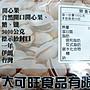 好吃零食小舖~【自然開口】可旺  開心果 300g $160 …萬歲牌開心果