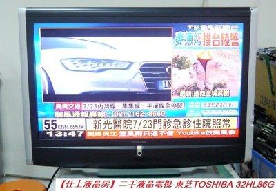 【仕上液晶房】二手液晶電視 東芝 TOSHIBA 32HL86G