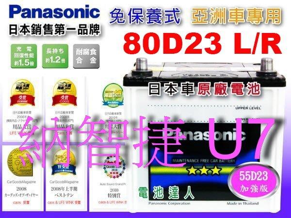 【鋐瑞電池】國際牌 (80D23R) LUXGEN 納智捷 U7 75D23R 90D23R 可 外出安裝 汽車電瓶