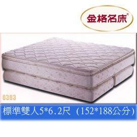 金格名床 極鮮完全抗菌獨立袋裝彈簧床 標準雙人5*6.2尺《分期零利率》 KING KOIL