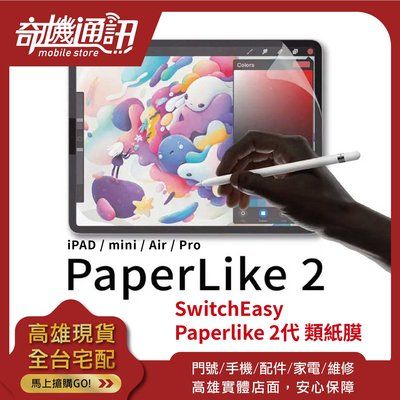 奇機通訊【PaperLike 2代 12.9吋】類紙膜/肯特紙 for iPad Pro 2018-2020
