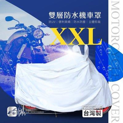 107【雙層防水機車罩-XXL】SUZUKI鈴木 INTRUDER BOULEVARD BURGMAN|BuBu車用品