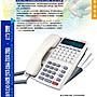 電話總機專業網...通航TONNET DCS-60總機+8鍵顯示話機4台....完善的保固服務