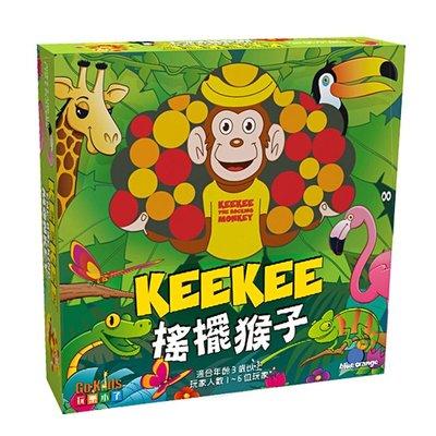 大安殿實體店面 搖擺猴子 KeeKee the Rocking Clown 幼兒 平衡 繁體中文正版益智桌上遊戲