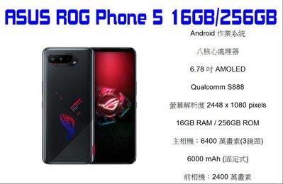 台北門市  ROG 5 ZS673KS 12G/256G空機特價 27290