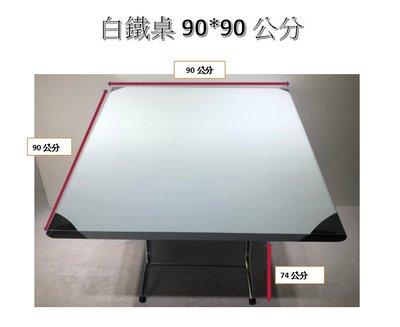 全新 不鏽鋼 折合桌 折疊桌  白鐵桌 90*90公分