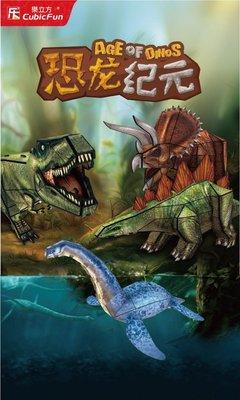 🔆SuperPlayer🔆樂立方3D恐龍拼圖-霸王龍,三角龍,劍龍,蛇頸龍