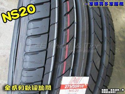 【桃園 小李輪胎】 南港 輪胎 NANKAN NS20 265-35-18 255-35-18 特價供應 各尺寸歡迎詢價