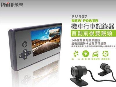 【東京數位】全新 記錄器 贈16G 飛樂 Philo PV307 雙鏡頭 機車 行車紀錄器