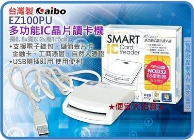 &便宜大拍賣&AIBO EZ100PU台灣製多功能IC晶片讀卡機網路ATM轉帳自然人憑證工商憑證健保卡報稅匯款15入免運