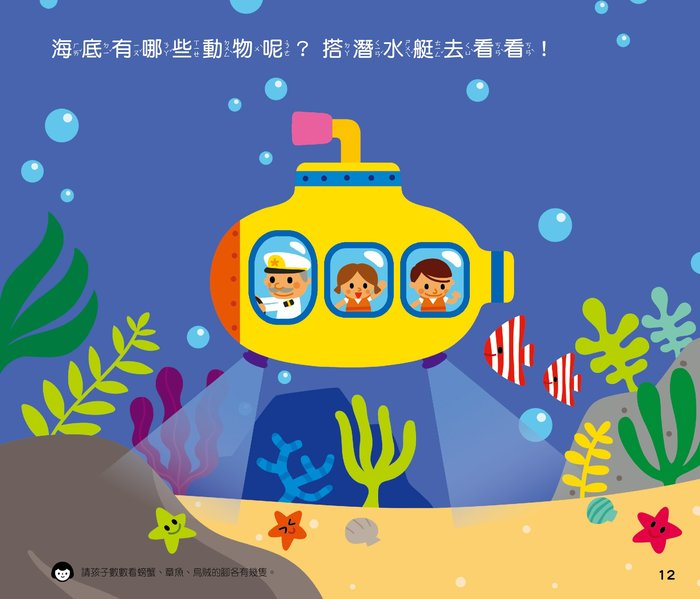 佳佳玩具 --- 交通-動動手玩貼紙 風車圖書【4714426805106】