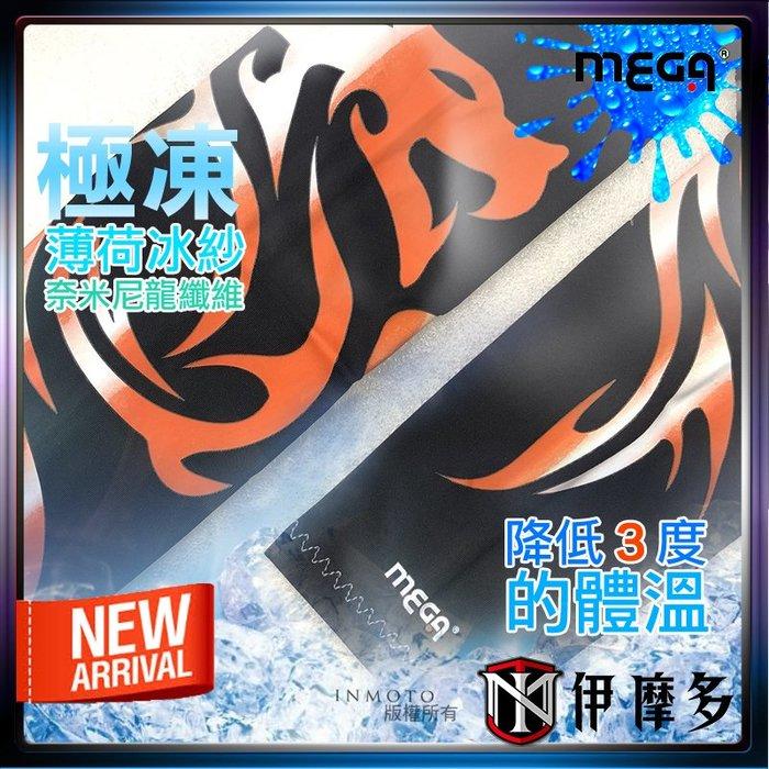 伊摩多※Mega coouv 酷涼袖套 降低3度 一對 抗UV 防曬 UPF50+ 涼感 透氣 柔軟 彈性。火龍黑新色