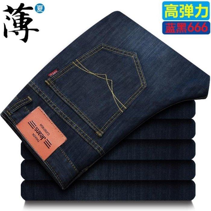夏季薄款純黑色男士牛仔褲高彈力透氣修身休閒百搭長褲子寬鬆大碼YFKS10255